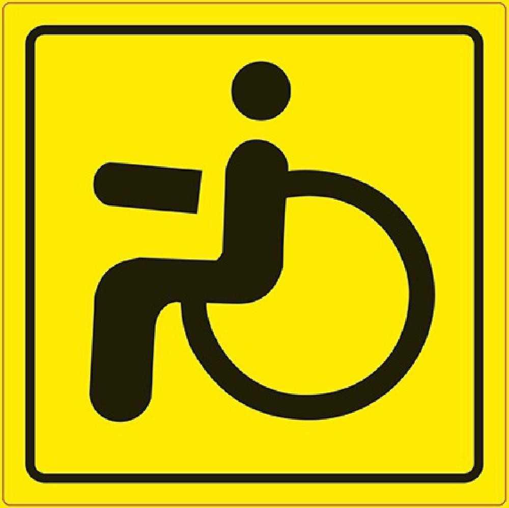 Преимущества автомобиля с знаком инвалид